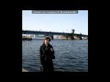 «Мої фото» под музыку Михайло Хома(Дзідзьо) - Наречена. Picrolla