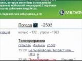 Яндекс погода В Москве_УЖАС_